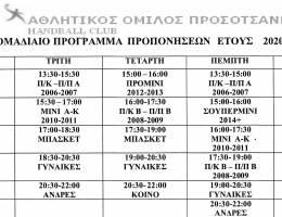 Εβδομαδιαίο πρόγραμμα Προπονήσεων έτους 2020-2021